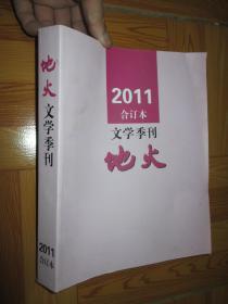 地火 (2011年   1-4    文学季刊)  【合订本】  大16开