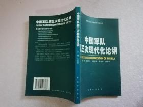 中国军队第三次现代化论纲【实物拍图】