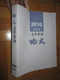 地火 (2010年   1-4    文学季刊)  【合订本】  大16开