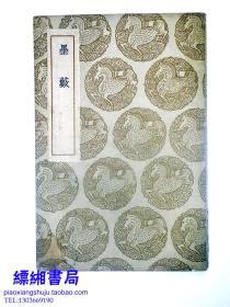 墨薮(丛书集成初编 民国25年12月初版)