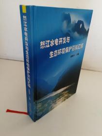 怒江水电开发与生态环境保护资料汇编