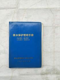 漂木保护管理手册