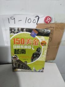 150美金玩转东南亚越南