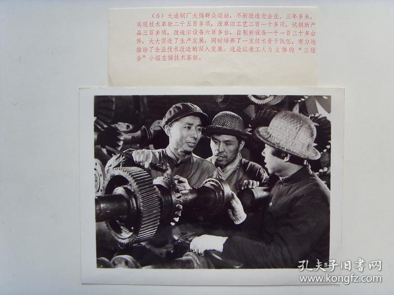 """老照片:【※1973年,大连钢厂---""""三结合小组""""※】"""