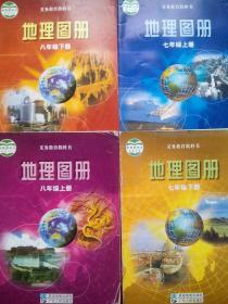 初中地理图册2014年2版,初中地理图册全套4本,初中地理图册mm