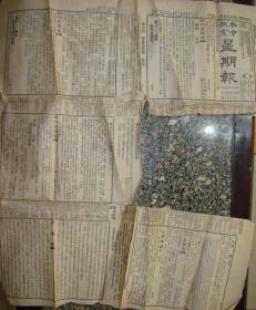 《社会教育星期报》【言论:麻醉与兴奋;卫生:吸纸烟的害处】