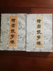 绘图镜花缘(二册全)