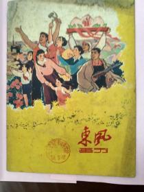 东风画刊1960.6