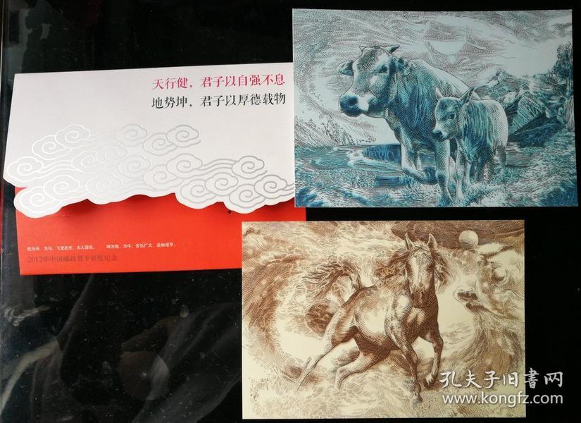 邮折:2012年中国邮政贺卡获奖纪念,中国邮政集团公司(内含专用邮资图雕刻版明信片2枚)
