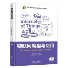 物联网编程与应用