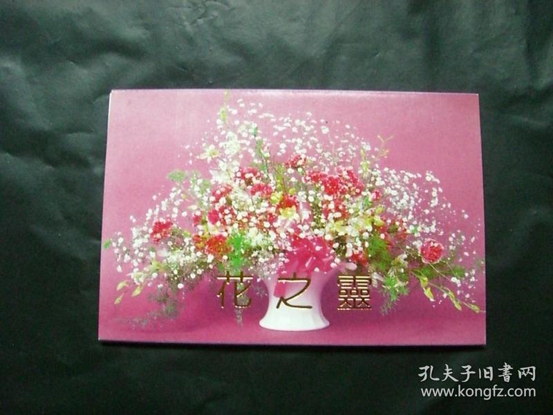 花之灵明信片(10张全)