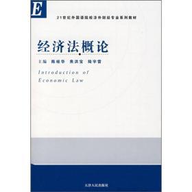 21世纪外国语院校涉外财经专业系列教材:经济法概论