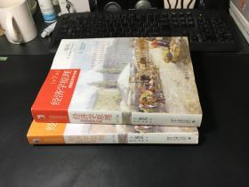 经济学原理(第7版):宏观经济学分册/微观经济学分册(两册合售)