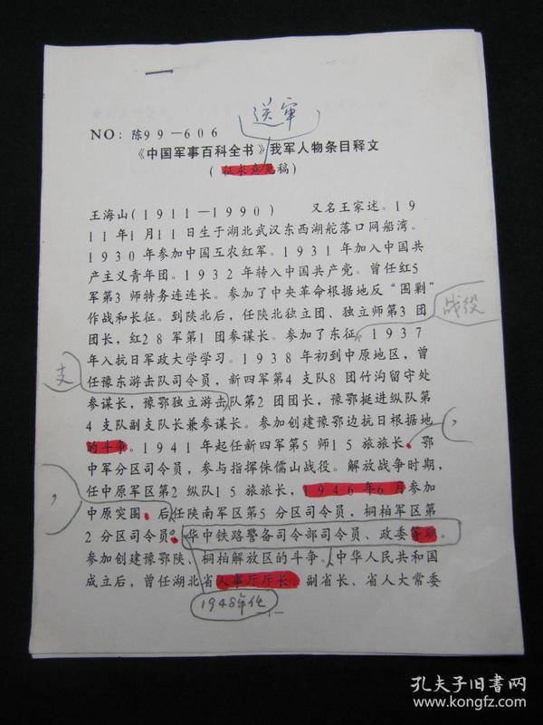 【《中国军事百科全书》我军人物条目释文(征求意见稿)批注校正手稿之十八:王海山】,16开,共2页。