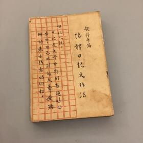 语体日记文作法