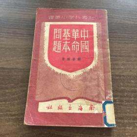 中国革命基本问题 增订本【社会科学小丛书】