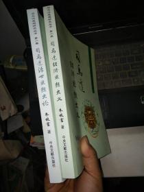 司马迁思想研究丛书:司马迁治世思想大论、司马迁经济思想大义(共2册合售)16开