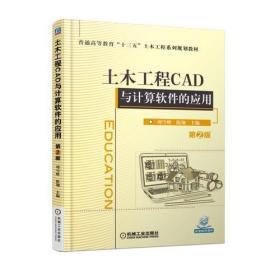 土木工程CAD与计算软件的v软件cad2011拼音不显示图片