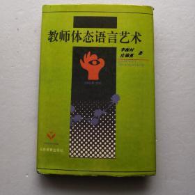 教师体态语言艺术(精装本)