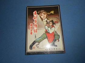 还剑奇情录--繁体武侠小说
