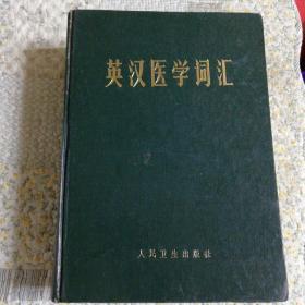 英汉医学词汇〈自然旧〉