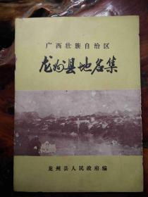 广西壮族自治区龙州县地名集