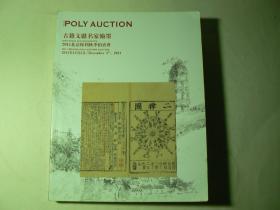 北京保利2011秋拍、古籍文献、名家墨迹