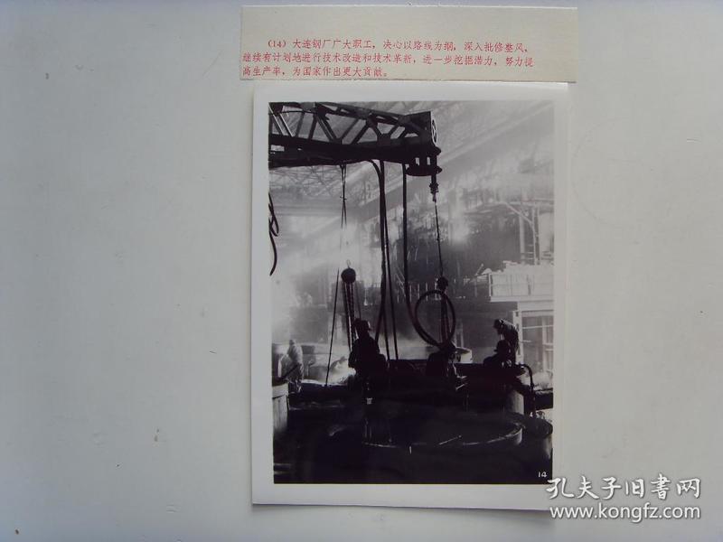 老照片:【※1973年,大连钢厂※】