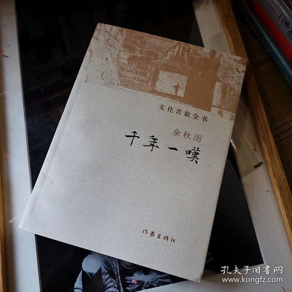 千年一嘆(余秋雨簽名本)圖片