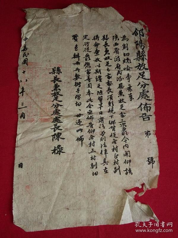 民国十八年邰阳县放足分处布告