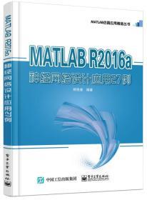 MATLAB R2016a神经网络设计应用27例