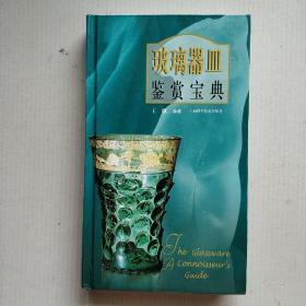 《玻璃器皿鉴赏宝典》(32开硬精装)