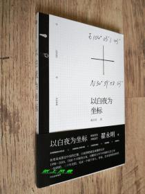 【诗人签名系列】女诗人 翟永明 亲笔签名本:《 以白夜为坐标》作家、诗人 珍贵照片及手迹极多, 按定价:88元销售
