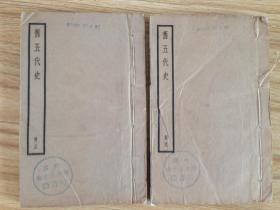 民国中华书局白纸精印四部备要《旧五代史》册3、9(卷23-33、99-112)
