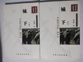 中国现代军事文学丛书:城下(上下)