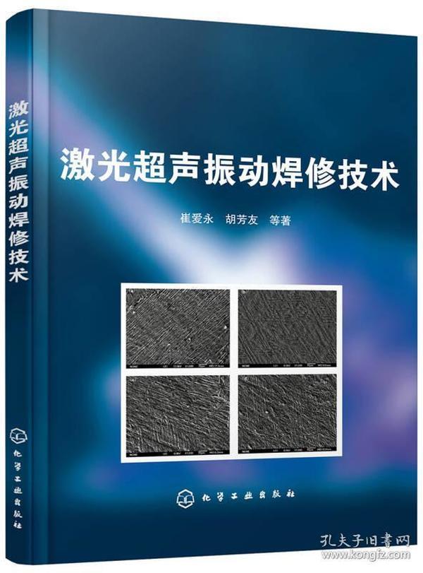 激光超声振动焊修技术
