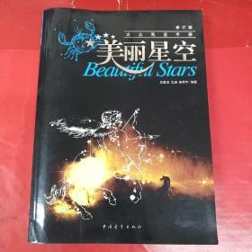 美丽星空:大众手册(修订版)