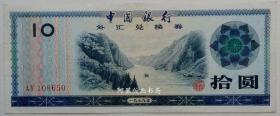 中国银行外汇兑换券1979年十元拾圆