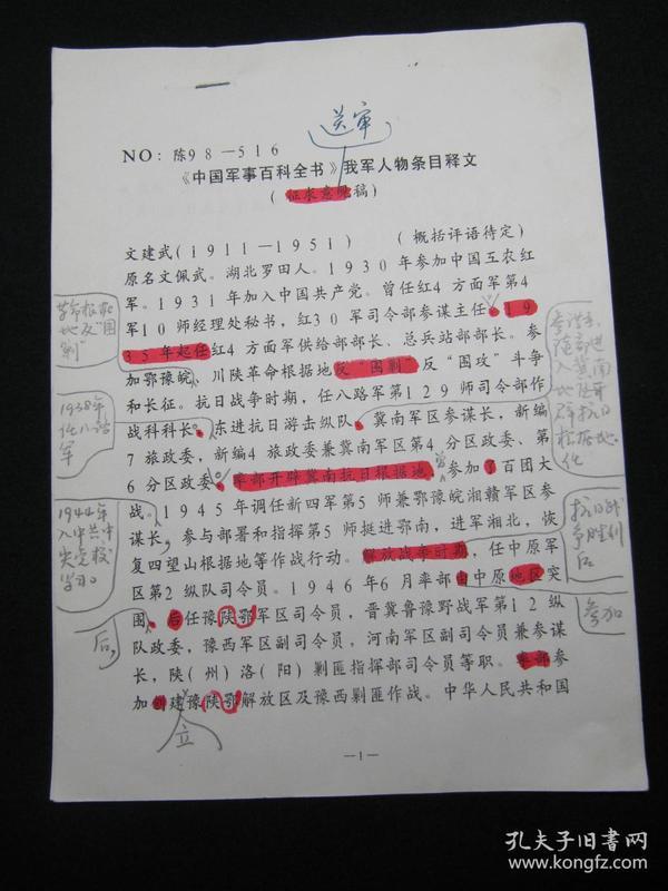【《中国军事百科全书》我军人物条目释文(征求意见稿)批注校正手稿之二十一:文建武】,16开,共2页。