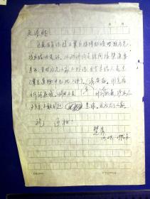 21011333 致赵文泷 大将栗裕将军之妻楚青信札2页