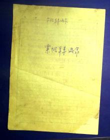 21011334 赵文泷手稿13页 大将栗裕将军语录
