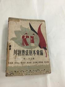 川剧传统剧本彚编 第二十五集