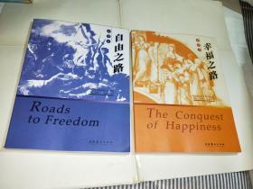 自由之路+幸福之路 插图本【2本合售】