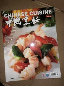 中国烹饪 2006年第4期