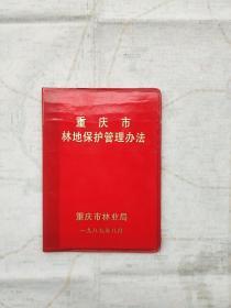 重庆市林地保护管理办法