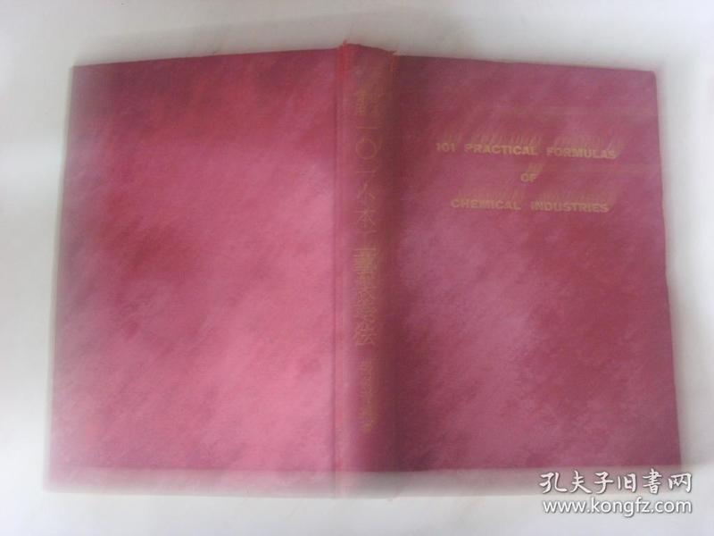 民国旧书:简易实用一0一小本工艺制造法【民国二十六年6月初版发行,精装本】