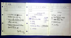21011336 新疆军区少将赵文泷手稿13页