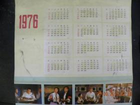 1976年电影剧照年历