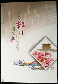 """邮折:2009年""""中国2009世界集邮展览""""qy88.vip千亿国际官网,中国集邮总公司(内含qy88.vip千亿国际官网1套、小型张1枚)"""