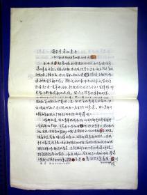 21011338 新疆军区参谋赵文泷手稿8页8开 漫谈参谋的素质